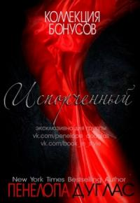 "Пенелопа Дуглас - Бонусные материалы к книге ""Испорченный"" (ЛП)"