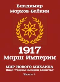 1917: Марш Империи