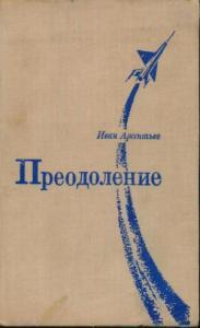 Преодоление: Роман и повесть