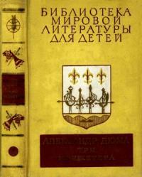 Библиотека мировой литературы для детей, том 42