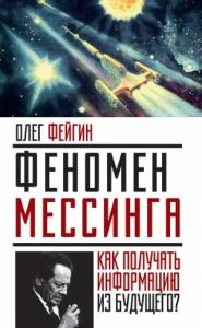Олег Фейгин - Феномен Мессинга