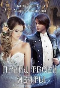 Принц твоей мечты (СИ)