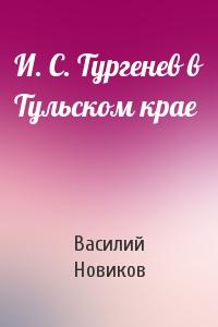 Василий Новиков - И. С. Тургенев в Тульском крае