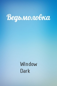 Window Dark - Ведьмоловка