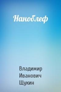 Владимир Иванович Щукин - Наноблеф