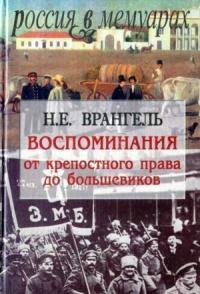 Николай Егорович Врангель - Воспоминания. От крепостного права до большевиков