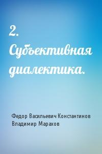2. Субъективная диалектика.