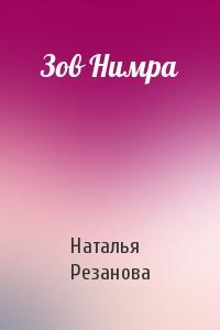 Наталья Резанова - Зов Нимра