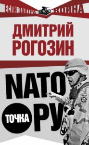 НАТО точка Ру