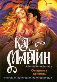 Кэт Мартин - Ожерелье дьявола