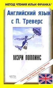 Английский язык с П. Треверс. Мэри Поппинс / P. L. Travers: Mary Poppins