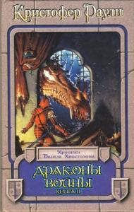 Драконы войны. Книга 2