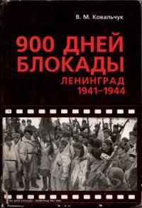 Валентин Ковальчук - 900 ДНЕЙ БЛОКАДЫ. Ленинград 1941—1944