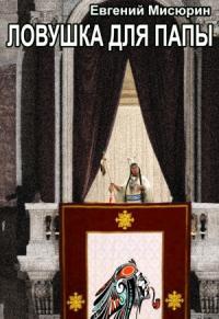 Ловушка для папы