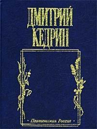 Дмитрий Кедрин - Рембрандт (драма в стихах)