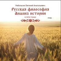 Русская философия. Анализ истории. Том 3
