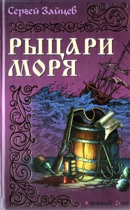 Рыцари моря