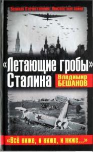 «Летающие гробы» Сталина. «Всё ниже, и ниже, и ниже...»
