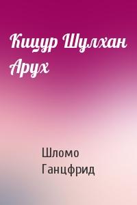 Кицур Шулхан Арух