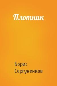 Борис Сергуненков - Плотник