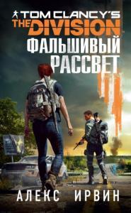 Tom Clancy's The Division 2. Фальшивый рассвет