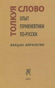 Толкуя слово: Опыт герменевтики по-русски