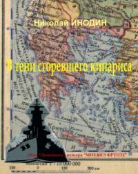 Николай Инодин - В тени сгоревшего кипариса