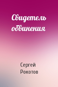 Сергей Рокотов - Свидетель обвинения