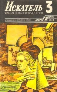 Искатель. 1989. Выпуск №3