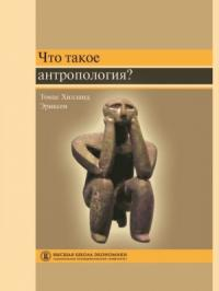 Что такое антропология?
