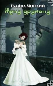 Жена дракона
