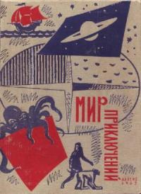 Мир приключений, 1962 (№8)
