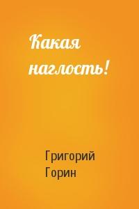 Григорий Горин - Какая наглость!