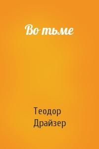 Теодор Драйзер - Во тьме