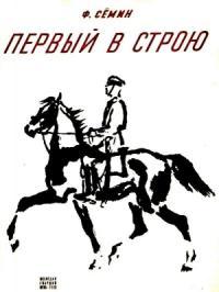 Федор Семин - Первый в строю