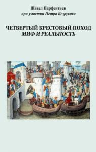 Четвертый Крестовый поход. Миф и реальность