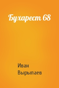 Иван Вырыпаев - Бухарест 68