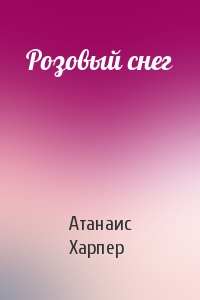 Атанаис Харпер - Розовый снег