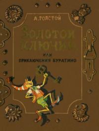 Золотой ключик, или приключения Буратино (илл. В. Григорьева и К. Поляковой)
