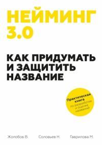 Нейминг 3.0. Как придумать и защитить название