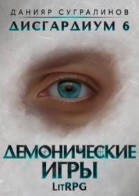 Данияр Сугралинов - Демонические игры