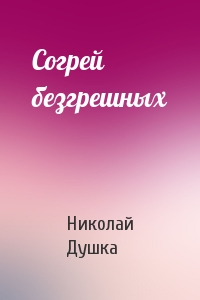 Николай Душка - Согрей безгрешных