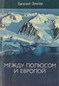 Евгений Зингер - Между Полюсом и Европой