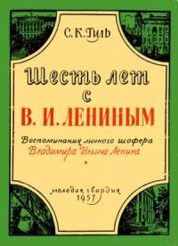 Шесть лет с В. И. Лениным