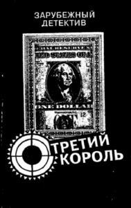 Мацей Сломчинский - Третий король