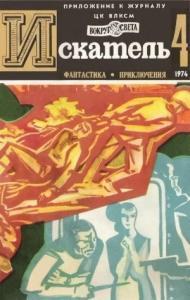 Примо Леви, Илья Варшавский, Николай Коротеев, Николас Монсаррат, Журнал «Искатель» - Искатель. 1974. Выпуск №4