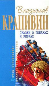 Сказки о рыбаках и рыбках (Сборник)