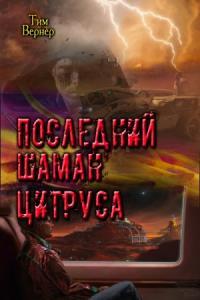 Последний шаман Цитруса (СИ)