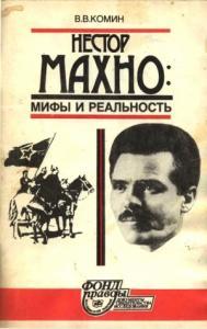 Владимир Комин - Нестор Махно. Мифы и реальность