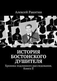 История бостонского душителя. Хроника подлинного расследования. Книга II